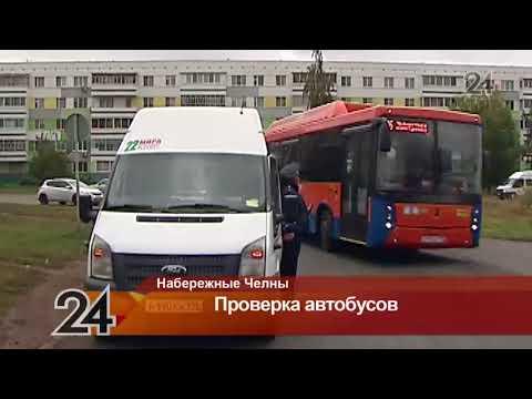 В Н.Челнах инспекторы ГИБДД проверили пассажирские автобусы