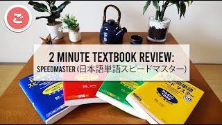 SpeedMaster (日本語単語スピードマスター) 【2 Miฑute Japanese Textbook Review】 Benkyogo