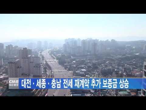 [대전뉴스] 대전·세종·충남 전세 재계약 추가 보증금 상승