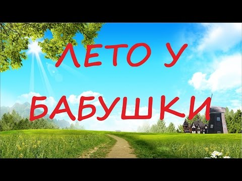 Каникулы у бабушки или как я провел лето!!!))) Кунсткамера!!! Шокирующее видео, смотреть до конца!!!