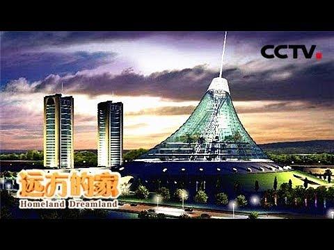 《远方的家》 20180322 一带一路(323)哈萨克斯坦 阿斯塔纳印 | CCTV中文国际