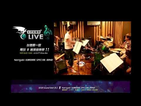 【2013巴哈姆特LIVE】Noriyuki IWADARE SPECIAL BAND 演奏 GRANDIA Thema 花絮