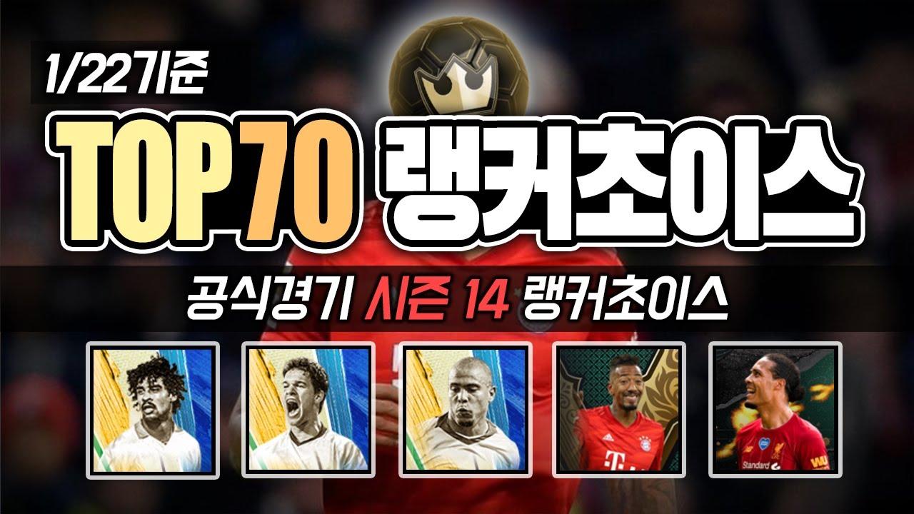 [피파4] 1월 22일 공식경기 시즌14 포지션별 랭커픽 정리! [랭커초이스]