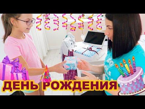 VLOG: День РОЖДЕНИЯ МАМЫ | СУПЕР-ПОДАРКИ!
