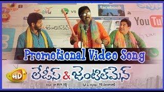 Ladies and Gentlemen Promotional Video Song | Social Network Andi Babu Song | Kamal Kamaraju