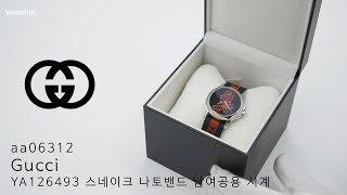[중고명품시계매입전문 와이즈럭스] Gucci구찌 YA1…