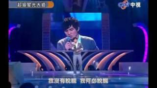 超級星光大道 20091211 pt.12/16 黃偉晉-說謊