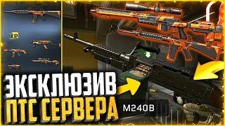 ЭКСКЛЮЗИВ ПТС WARFACE   Новый M240B, Новое элитное оружие, Золотой Desert Tech и Type 97B warface
