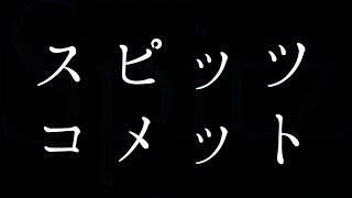 スピッツ「コメット」 ドラマ「HOPE~期待ゼロの新入社員~」主題歌 ▽ス...