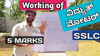 SSLC SCIENCE : Working of Electrical Motor in Kannada   Fleming's Left hand rule in Kannada   SSLC