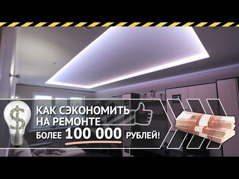 Ремонт квартиры своими руками! Сэкономьте более 100 000 рублей!