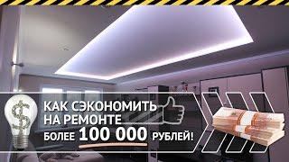 Ремонт квартиры своими руками! Сэкономьте более 100 000 рублей!(Ссылка на курс: http://remontkv.pro/kurs Я отвечу на ВСЕ ВАШИ ВОПРОСЫ ПО РЕМОНТУ: http://remontkv.pro/consult Подпишитесь на мой..., 2014-05-12T04:54:06.000Z)