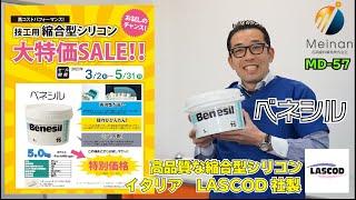 【縮合型シリコン】ベネシルを大特価セール【高品質】