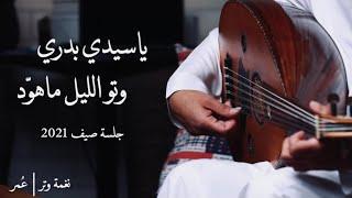 عمر - ياسيدي بدري وتو الليل ماهوّد | عود وايقاع طرب | نغمة وتر 2021