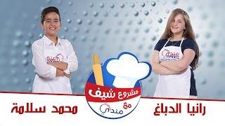 المرحلة ما قبل الاخيرة - رانيا الدباغ VS محمد سلامة