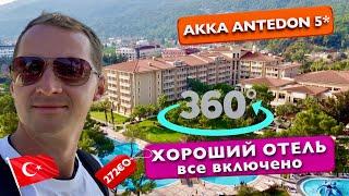 Турция Кемер VR 360 5K Хороший Отель 272 е Все включено Akka Antedon 5 отдых