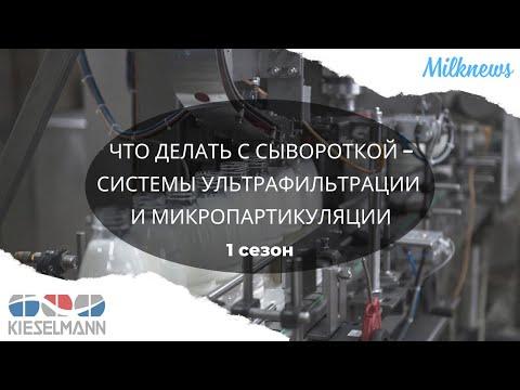 Вебинар: Что делать с сывороткой - системы ультрафильтрации и микропартикуляции