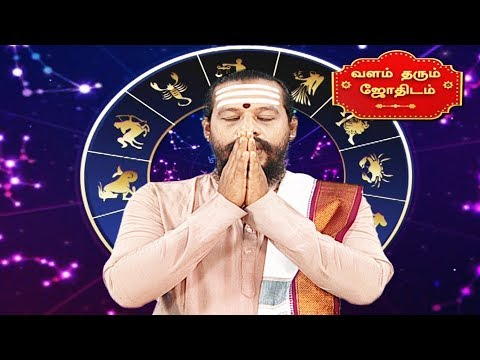 Tamil Astrology | Tamil Horoscope | வளம் தரும் ஜோதிடம் | Captain Tv |  #astrology | #horoscope | #CaptainTv | 27.05.2019 |   Like: https://www.facebook.com/CaptainTelevision/ Follow: https://twitter.com/captainnewstv Web:  http://www.captainmedia.in