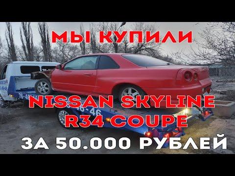 МЫ КУПИЛИ NISSAN SKYLINE R34 COUPE ЗА 50.000 РУБЛЕЙ / ЗАПУСКАЕМ ДРИФТ ПРОЕКТ