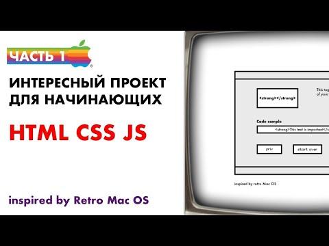 Проект: HTML Trainer - Разрабатываю и учу параллельно HTML, CSS, JavaScript