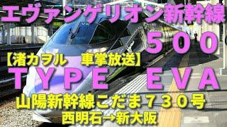 【エヴァンゲリオン新幹線500TYPE EVA】山陽新幹線こだま730号 西明石→新大阪 【渚カヲル 車掌放送】