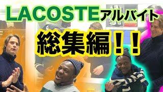 ラコステ総集編!! ファニエスト外語学院のセインカミュー Mr Coconut ラコステ 検索動画 16