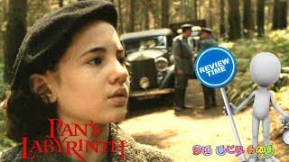 Pan's labyrinth Spanish movie tamil review | dark fantasy movie | movie review | Ar notes |
