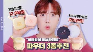 미세먼지 차단되는! 인생팩트 3종 추천 (feat.여름…