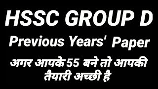 HSSC Group D| previous Exam Paper| अगर आपके 55 नंबर बने तो आपकी तैयारी अच्छी है