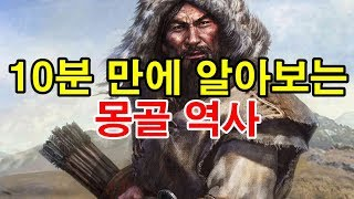 10분 만에 알아보는 몽골 역사