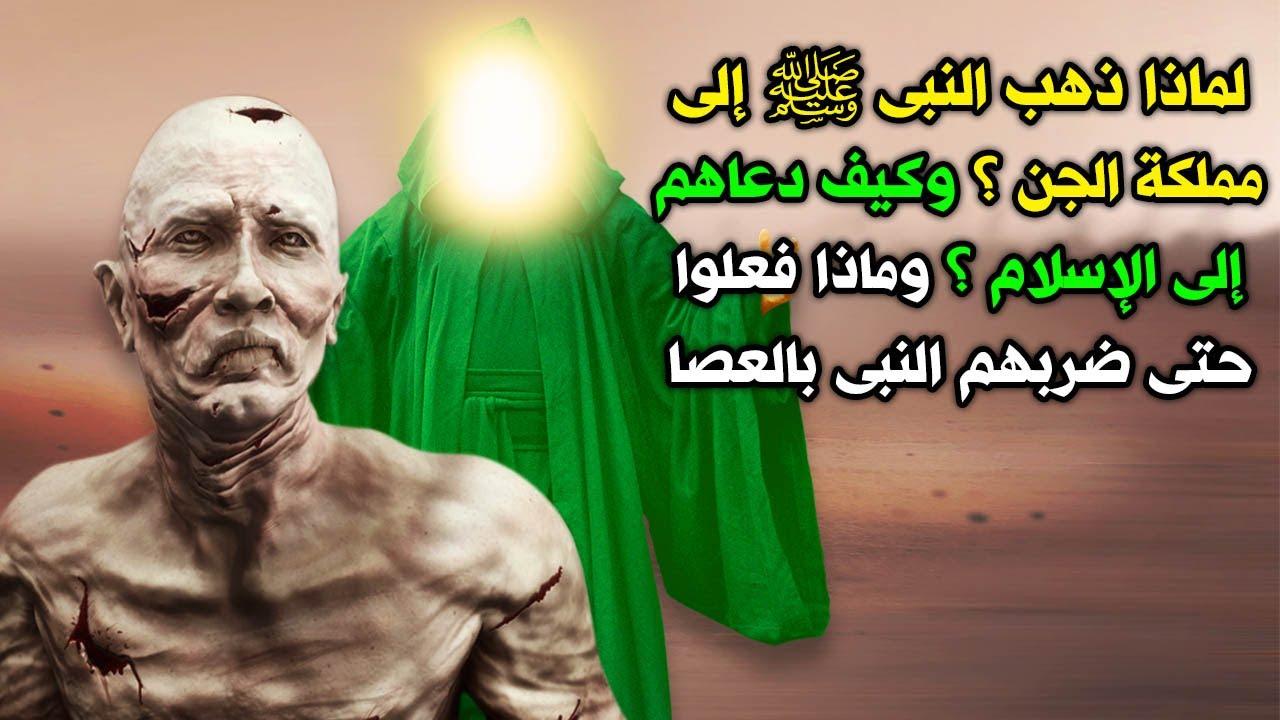 كيف دعا النبي محمد مملكة الجن إلى الإسلام؟