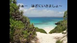 癒しの島うみまるホームページ http://umimaru.info 東京から約2000キロ...