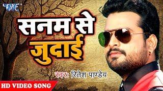 एक ऐसा दर्द भरा गीत जो आपके दिल को छू जाएगा - Ritesh Pandey का सबसे हिट गाना 2019 New