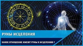 Руны Исцеления (22.10.2017) Елена Дунаева