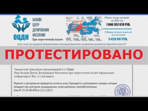 Онлайн Центр Дотирования Населения (ОЦДН) действительно выплатит вам 185 238 рублей? Честный отзыв.
