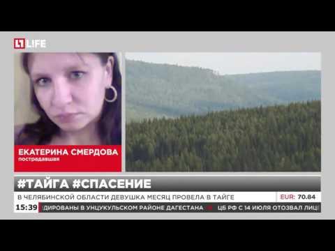 В Челябинской области девушка месяц  провела в тайге