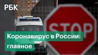 Коронавирус COVID 19 в России и мире новый максимум