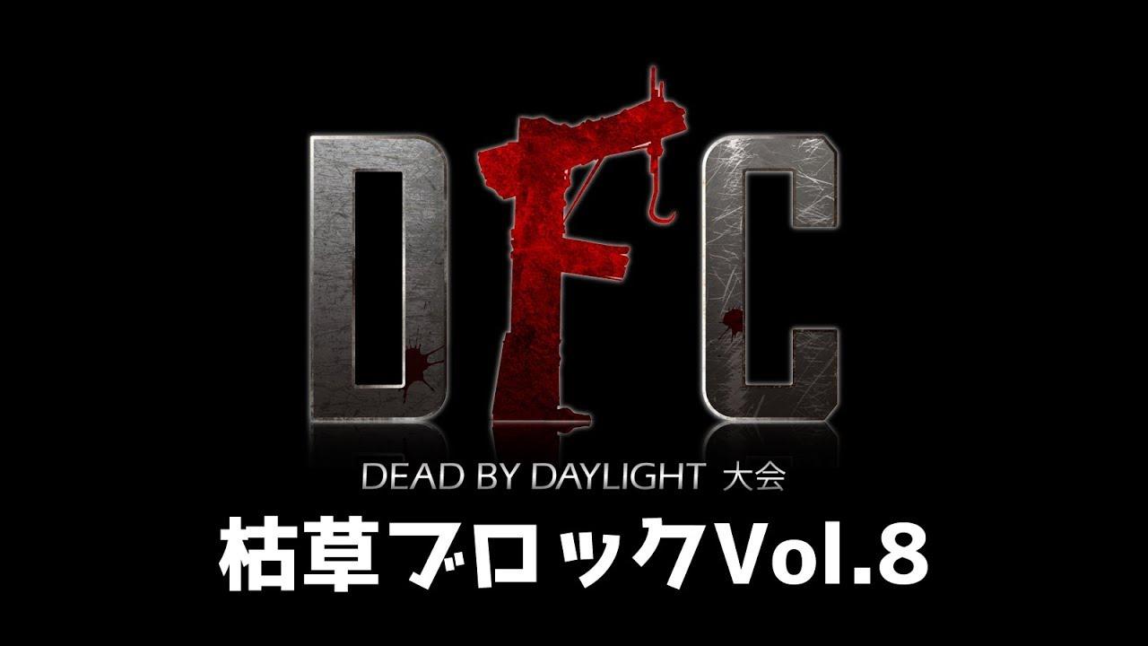 【Dead by Daylight大会】DFC Vol.8 ブロック:枯草