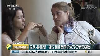 [国际财经报道]一周人物 伯尼·桑德斯:建议免除美国学生万亿美元贷款| CCTV财经