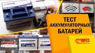 видео Автомобильные аккумуляторы Varta Silver Dynamic. Купить Варта Сильвер Динамик в Москве с доставкой.