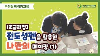 [2019 부산형 메이커교육] 전도성펜을 활용한 나만의 메이킹(1)
