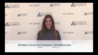видео Платежные терминалы – как доходный бизнес
