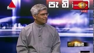 Pathikada, Sirasa tv with Bandula Jayasekara 22/01/2019 Mr. Lionel Perera Thumbnail