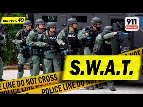 Спецоперации спецназа SWAT и полиции США   Применение оружия полицией США   49/2020-О