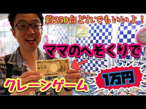 クレーンゲーム1万円250台好きなのやっていいよ!ママのお金だけどゴチで負けたからしょうがないか・・