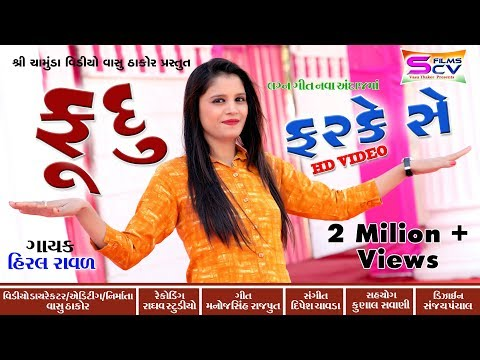 Hiral Raval   Fudu Farke se   Lagan Git   New Gujarati Latest HD Video Song 2018-Kada chasma