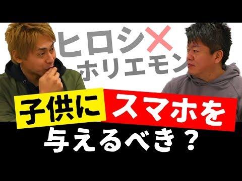 堀江貴文のQ&A「子供をナメるな!!」〜vol.1185〜