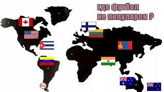 10 стран, где футбол не популярен