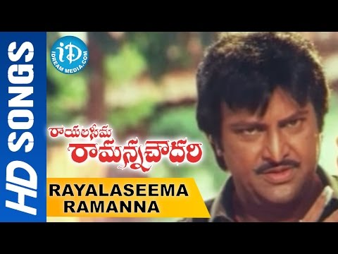 Rayalaseema Ramanna Chowdary Movie Title Song - Mohan Babu || Mani Sharma