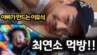 [육아남뉴] 아빠손이유식(feat.영양왕)/최연소 먹방…